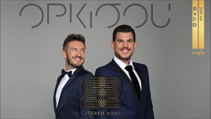 Stereo Soul - Ορκίσου | Orkisou - Official Audio Release