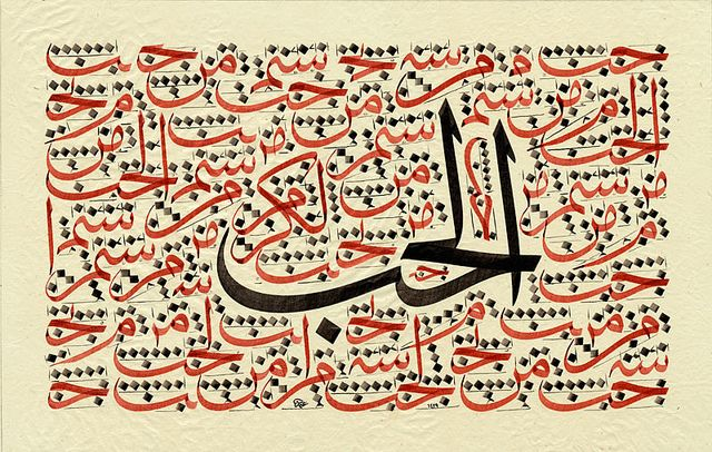 TURKISH ISLAMIC CALLIGRAPHY ART (7) | Flickr - Photo Sharing!
