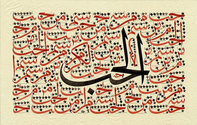 TURKISH ISLAMIC CALLIGRAPHY ART (7) | Flickr - Photo Sharing!