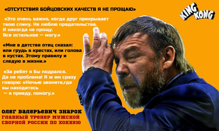Цитата Знарок Сборная России Хоккей