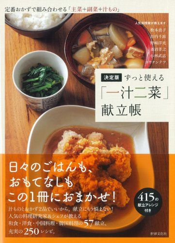 決定版 ずっと使える「一汁二菜」献立帳 定番おかずで組み合わせる「主菜+副菜+汁もの」