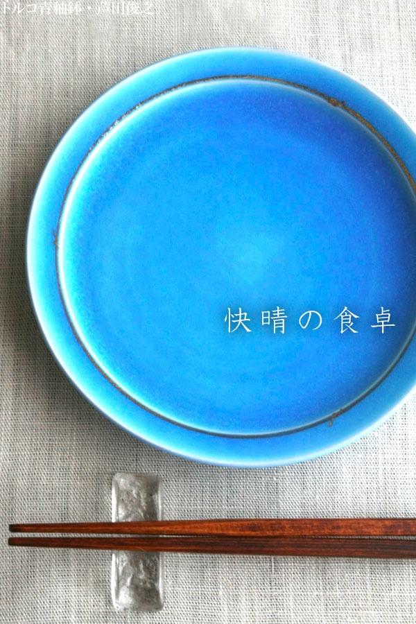 トルコ青釉金線皿・芦田俊之:和食器の愉しみ・工芸店ようび