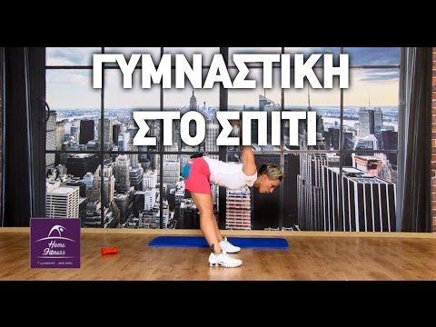Εύκολη & γρήγορη γυμναστική στο σπίτι - Homefitness.gr - YouTube
