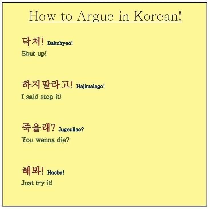 How to argue!