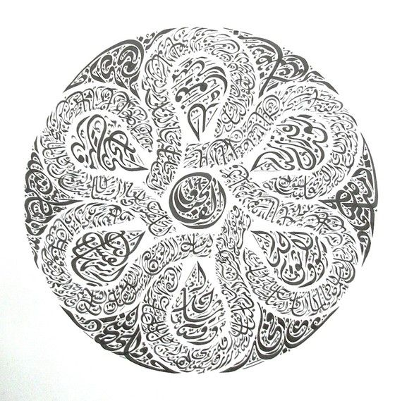 Original Arabic Calligraphy Print- By the Dawn- Surah 89