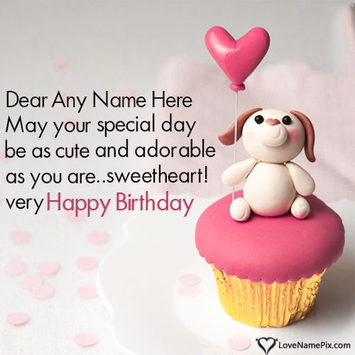 Create beautiful Cute Cupcake Birthday Wishes For Lover online and send your best wishes to your lover on birthday. Awesome Best Happy Birthday Wishes Images with best birthday quotes to print any name on birthday cards and Surprise your love by sending these happy birthday wishes and greetings images.A Unique and best way to make anyone's birthday awesome.