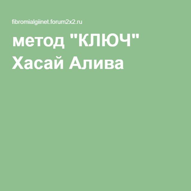 """метод """"КЛЮЧ"""" Хасай Алива"""
