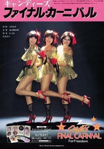 解散コンサート「ファイナル・カーニバル」の鑑賞ツアーの旅行会社向けチラシの別カットを使用した初公開のポスター(ソニー・ミュージックダイレクト提供)