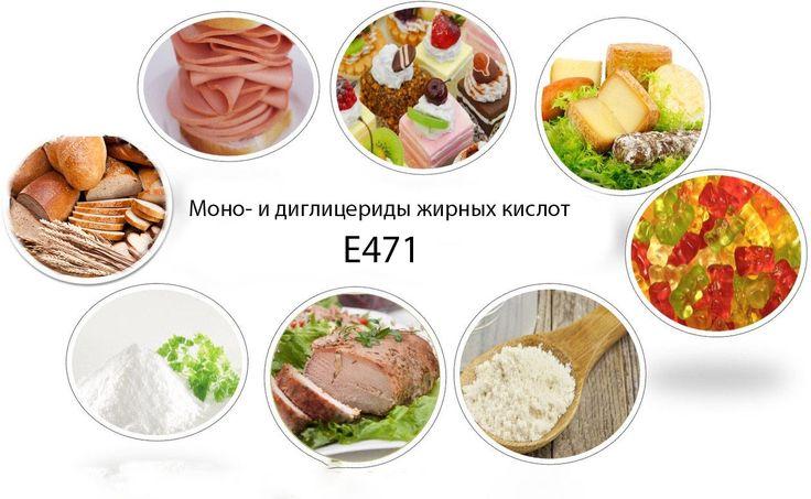 В статье описана пищевая добавка (эмульгатор, стабилизатор) моно и диглицериды жирных кислот (Е471), ее применение, влияние на организм, вред и польза, состав.