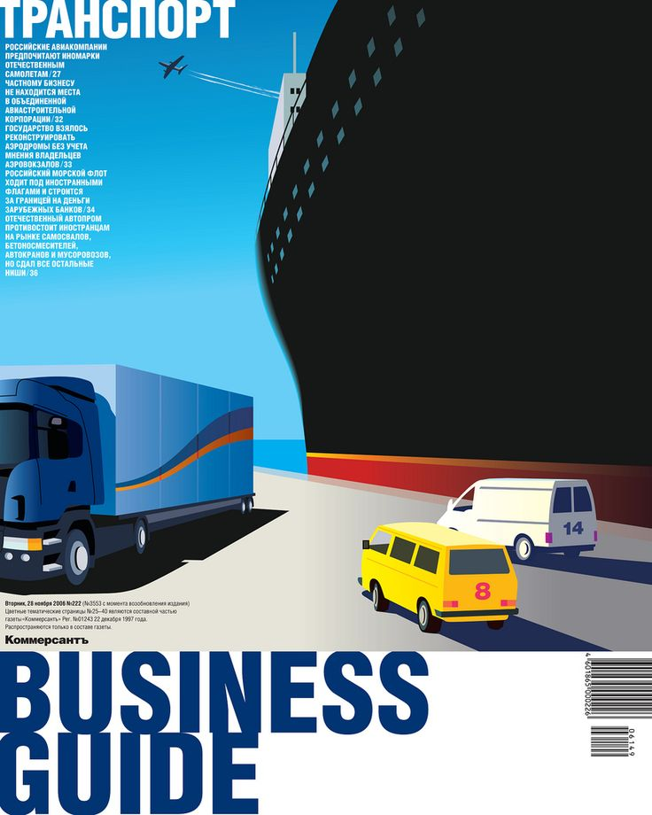 Maria Zaikina | cover illustration for Kommersant Business Guide www.kommersant.ru/Apps/app.aspx?IssueID=36144