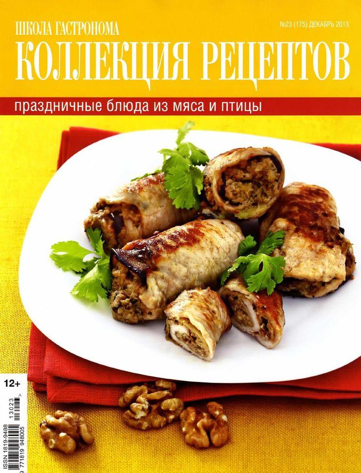 Школа гастронома коллекция рецептов № 23 2013
