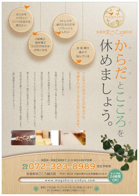 https://www.google.co.jp/search?q=鍼灸院 チラシ