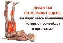 Делайте это упражнение 20 минут в день и результат вас удивит!