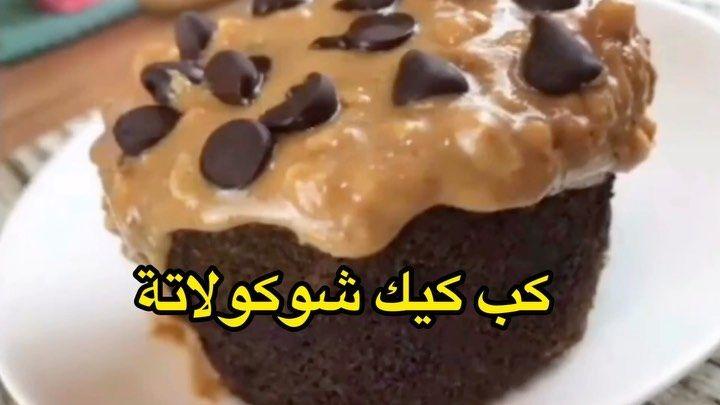 كب كيك شوكليت Food Desserts Pudding