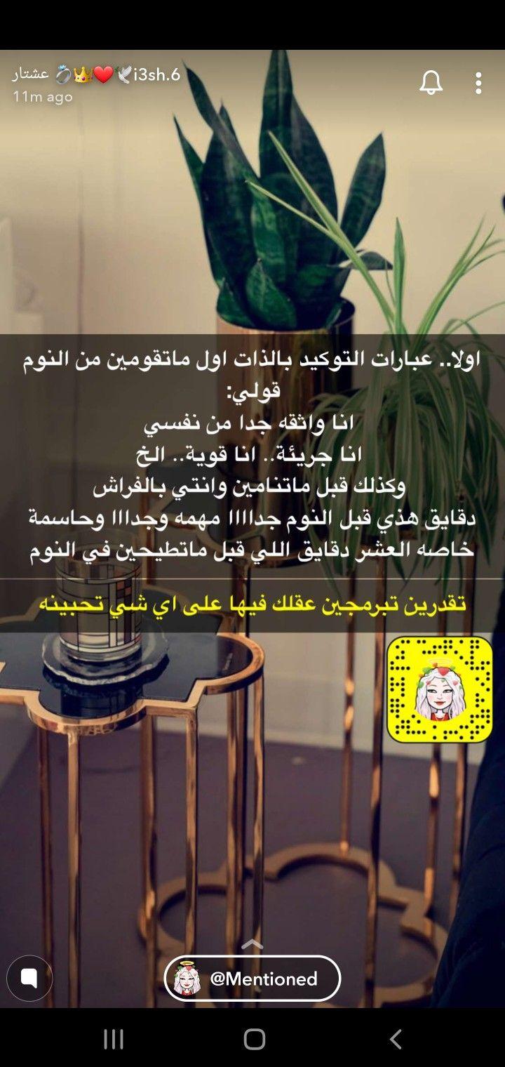 Pin By Noora Alameri On عشتار Plants
