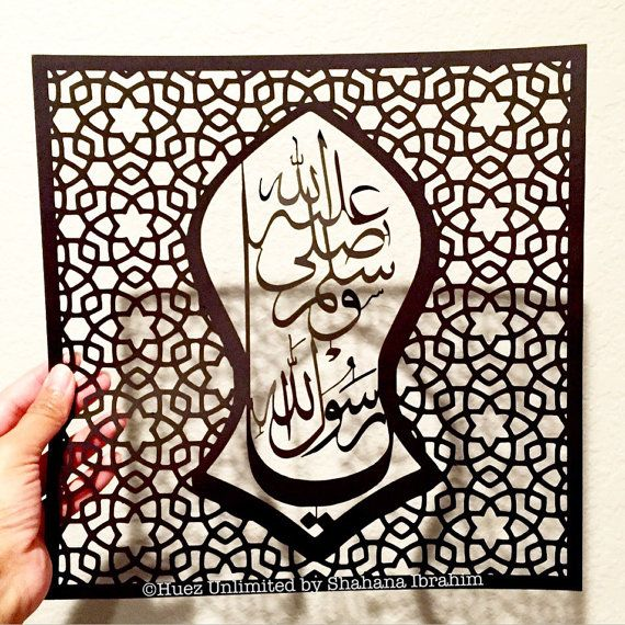 Ya Rasool Allah SWT - Salawat-Blessed Sandal-Nalayn-Prophet Muhammad-Islamic Calligraphy Art with Islamic geometry pattern,Peace be with you