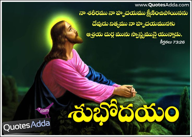 telugu-latest-good-morning-quotations-best-pictures-jesus