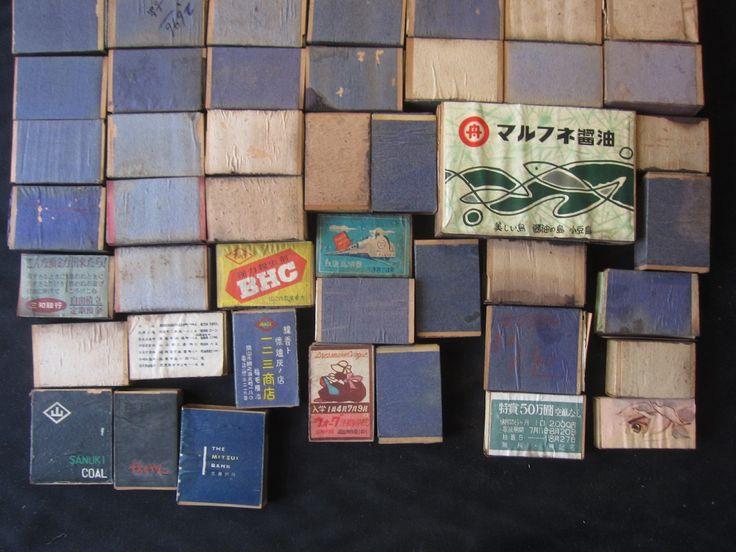 戦前?戦後?古い木箱 マッチ ケース 大量 まとめて! - ヤフオク!