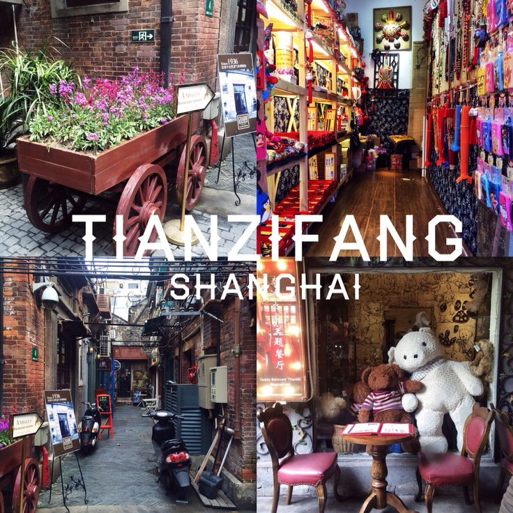 Tianzifang in Shanghai-- It was so charming. #teddybearteaparty