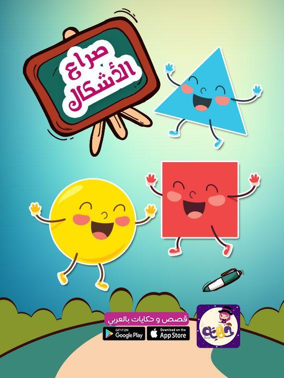 قصة صراع الأشكال قصص تعليمية لاطفال الروضة بتطبيق قصص وحكايات بالعربي Arabic Kids Stories For Kids Kids
