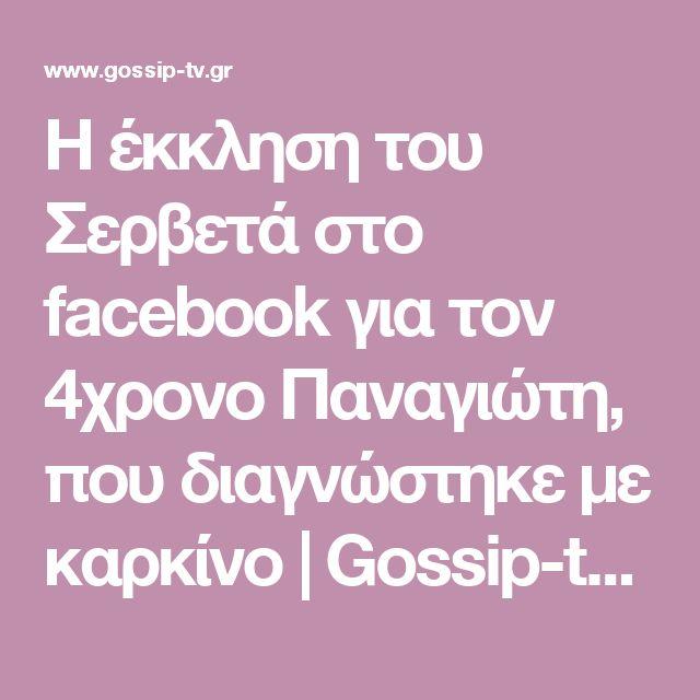 Η έκκληση του Σερβετά στο facebοok για τον 4χρονο Παναγιώτη, που διαγνώστηκε με καρκίνο | Gossip-tv.gr