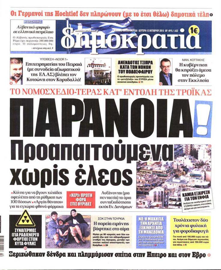 Εφημερίδα ΔΗΜΟΚΡΑΤΙΑ - Δευτέρα, 12 Οκτωβρίου 2015