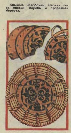 Картинки по запросу плетение из корня бумажными трубочками