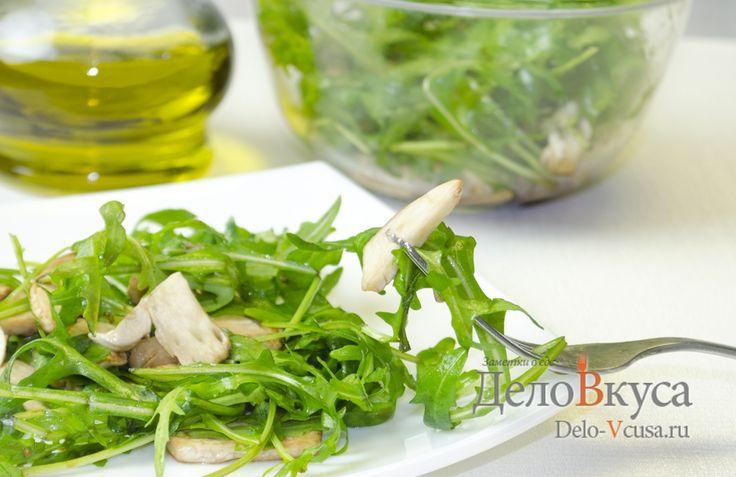 Салат с рукколой и грибами (шампиньонами) #салат #руккола #грибы  #рецепты #деловкуса #готовимсделовкуса