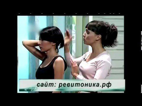 (2) Ревитоника . Версия 2 - YouTube