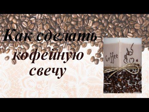 Как делать свечи из кавы! Кофейные свечи) - YouTube