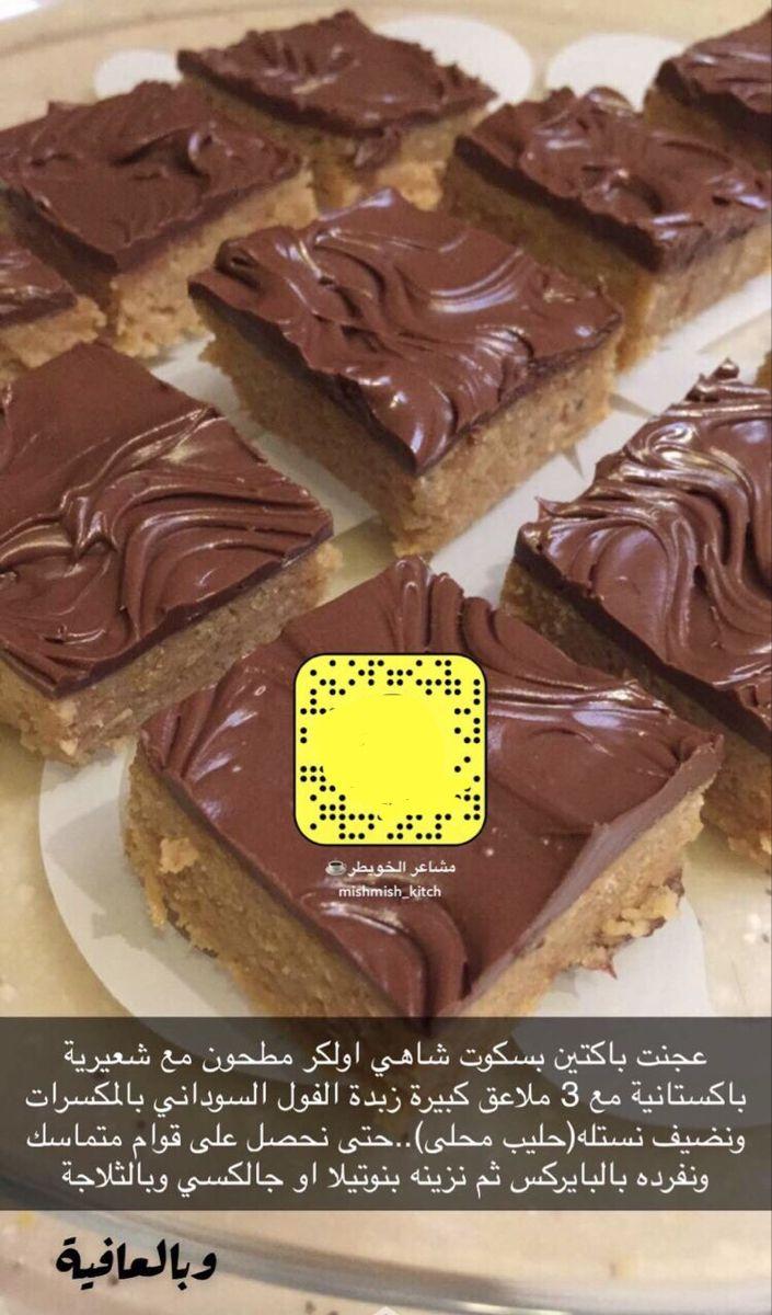 Pin By Soso On وصفات حلى صينية Sweets Recipes Food Receipes Food