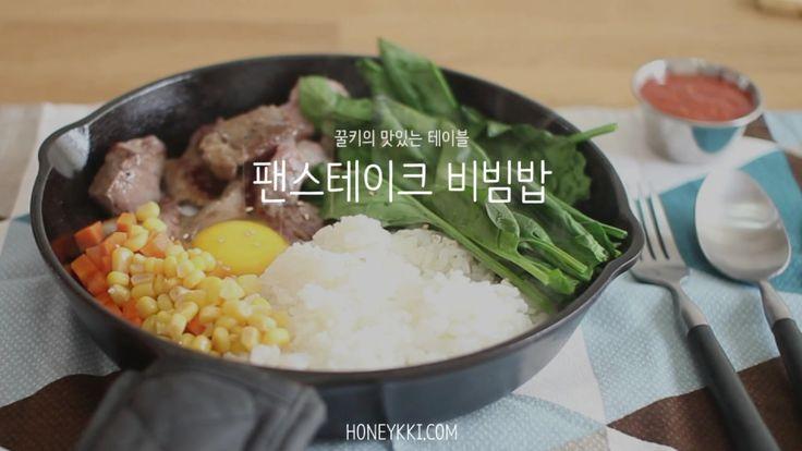 테이스티로드 팬스테이크 비빔밥 만들기/ Steak bibimbap