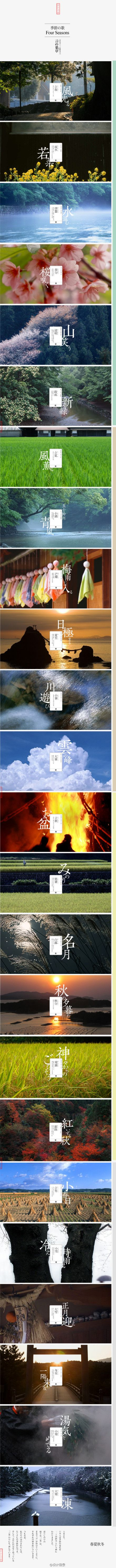 四季の歌   春雨惊春清谷天;夏满芒夏暑...