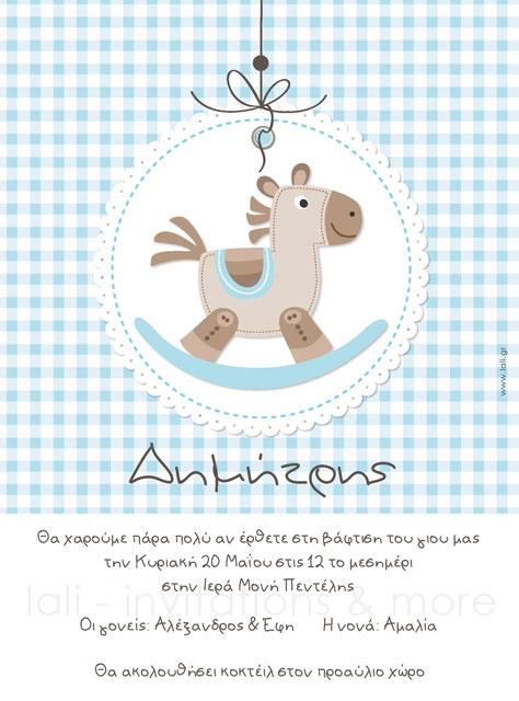 Προσκλητήριο Βάπτισης Άλογο για αγόρι 012.231