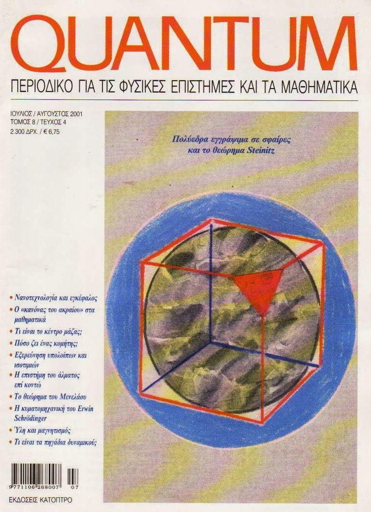 ιδεόστατο : Δωρεάν σε ψηφιακή μορφή τα 44 τεύχη του περιοδικού QUANTUM για τις Φυσικές Επιστήμες και τα Μαθηματικά