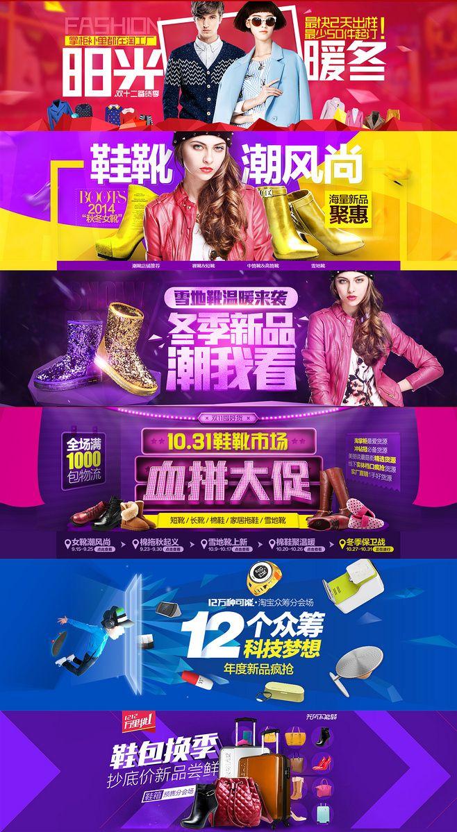 2014#banner集合02#淘宝#万...