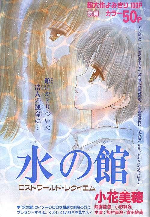 Mizu no Yakata (Kodomo no Omocha Spinoff) | Studio Gallop | Miho Obana