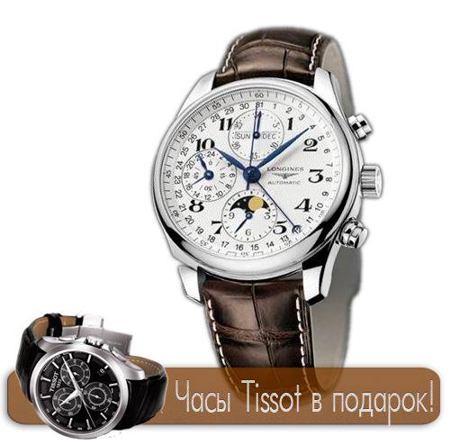 Элитные часы LONGINES AUTOMATIC