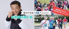 森脇健児陸上部リレーマラソン2017 in 夢の島公園が3月11日土に開催されます オールスター感謝祭のマラソンですっかりおなじみの森脇健児氏がついに東京にマラソンで進出です マラソンだけではなく多数の芸人さんがやってくるのでいろんな意味で楽しめそうですね  開催日2017年3月11日土 開催場所東京都江東区夢の島陸上競技場 コース夢の島陸上競技場と周辺道路を使用した特設1kmコース予定 定員数2500名5kmのみ種目別の定員あり tags[東京都]