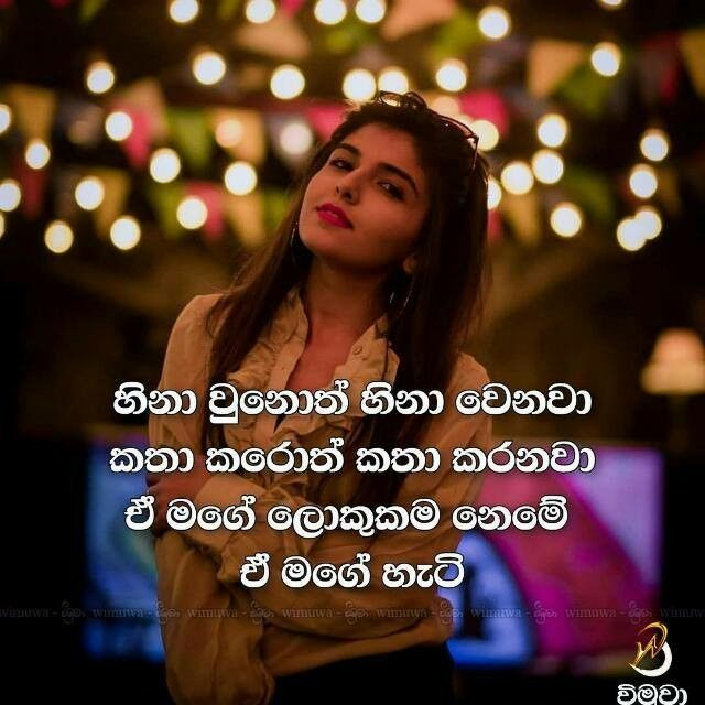 Pin By Fathi Nuuh On Sinhala Quotes Friends Quotes Memories