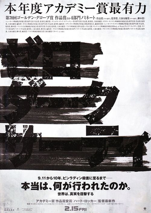 Japanese poster for ZERO DARK THIRTY (Kathryn Bigelow, USA, 2012) Designer: unknown Poster source: Poster Collective