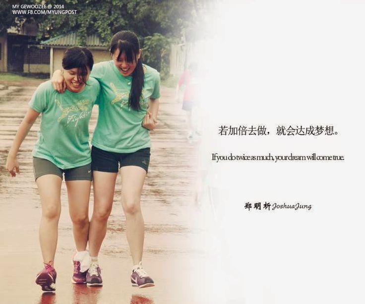 明.信片 Myung postcard: 郑明析:若加倍去做,就会达成梦想。If you do twice as much, your dre...