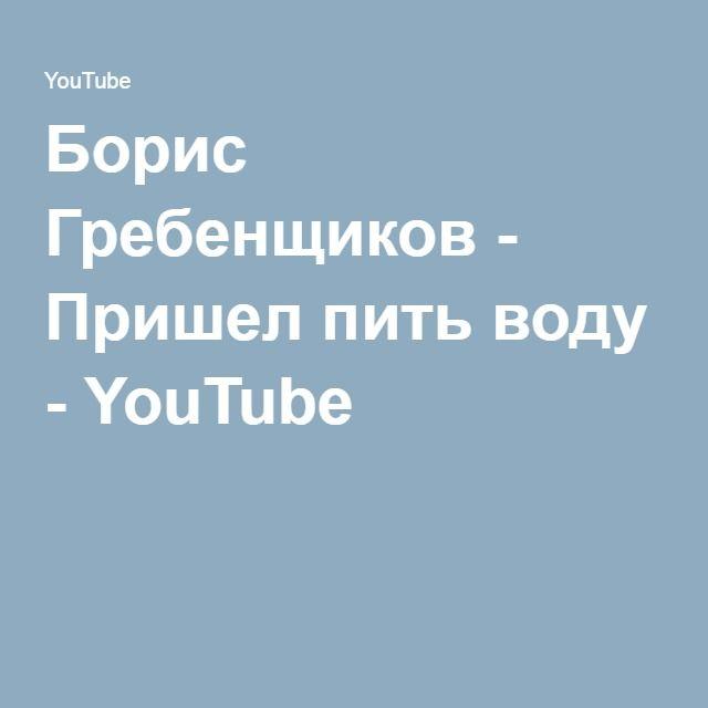 Борис Гребенщиков - Пришел пить воду - YouTube