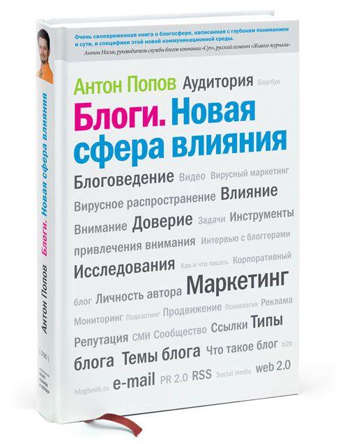 """Антон Попов """"Блоги. Новая сфера влияния"""""""