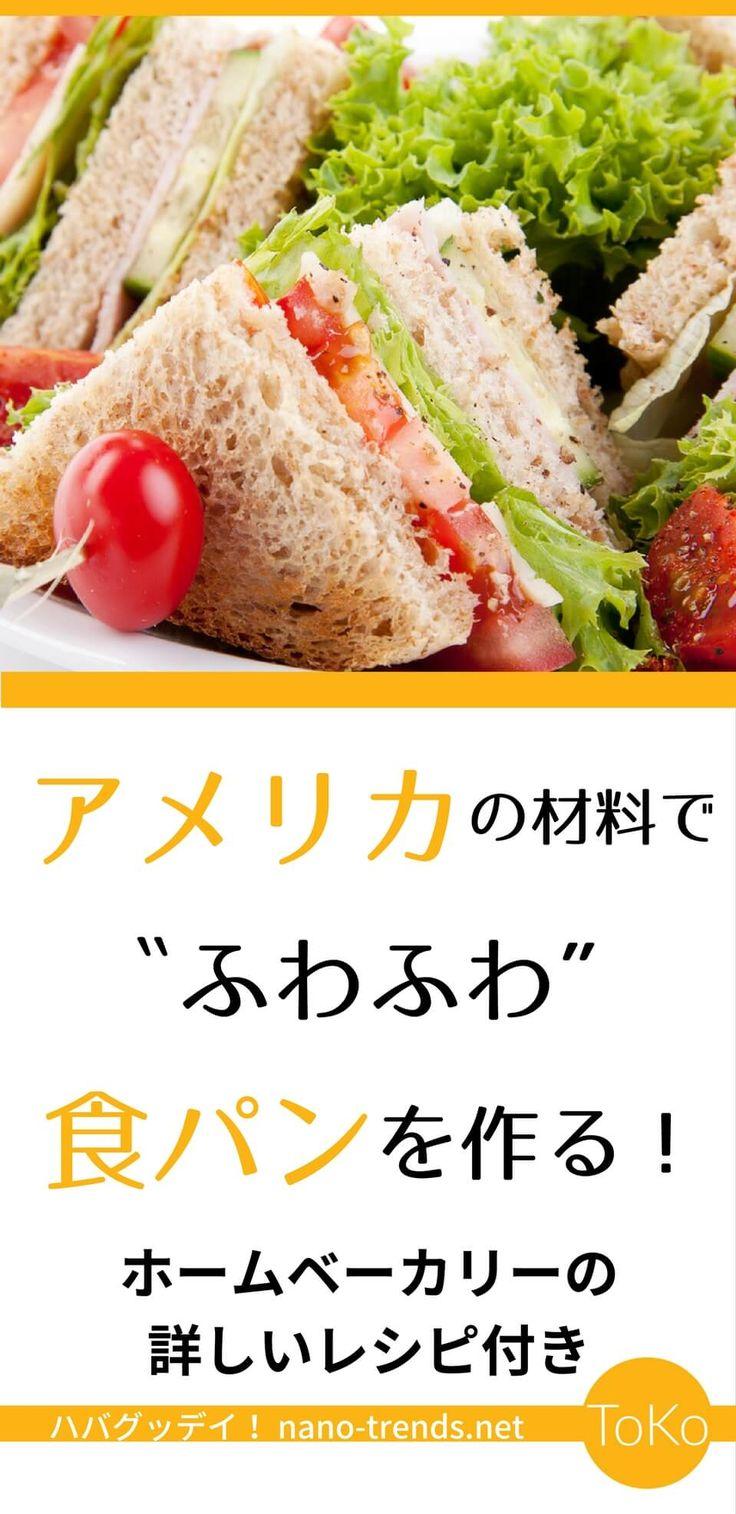 ホームベーカリーレシピ。アメリカの材料でふわふわ食パンをつくるオリジナルレシピと使っているホームベーカリーのレビューです。