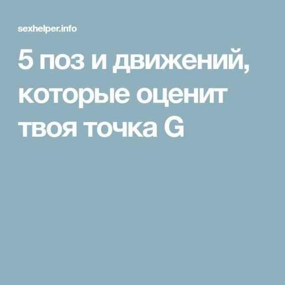 kak-samoy-sebe-laskat-tochku-dzhi