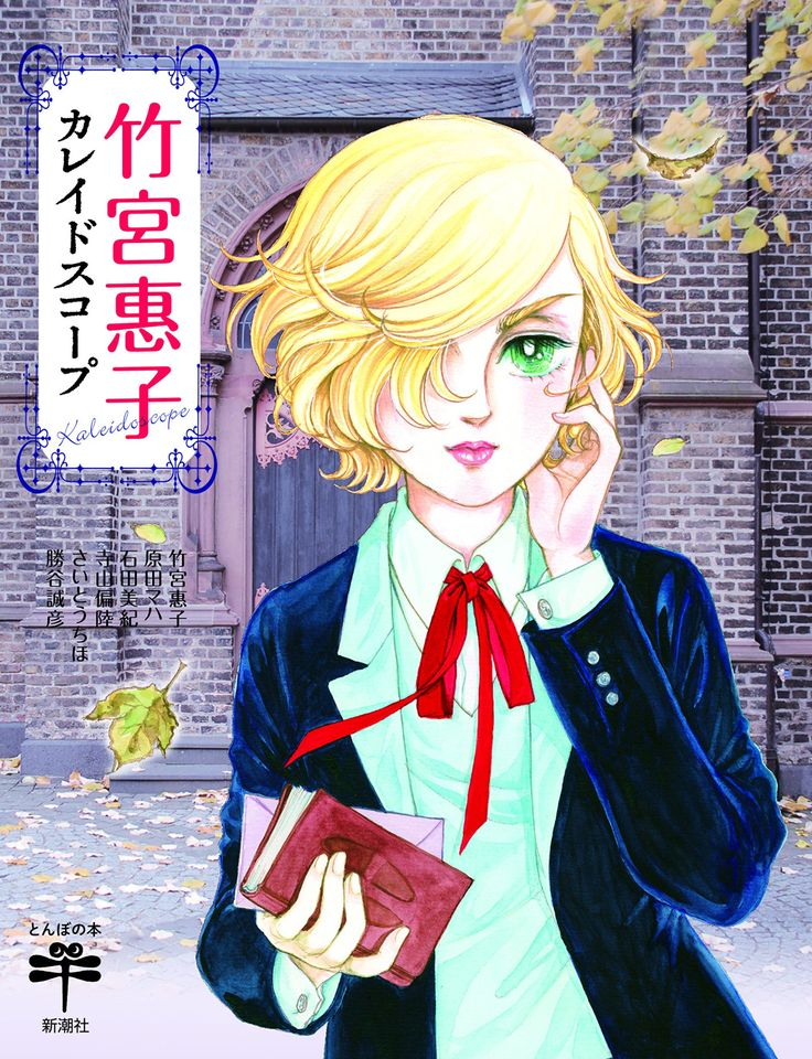 Feh Yes Vintage Manga | kaleidoscope by takemiya keiko info:...