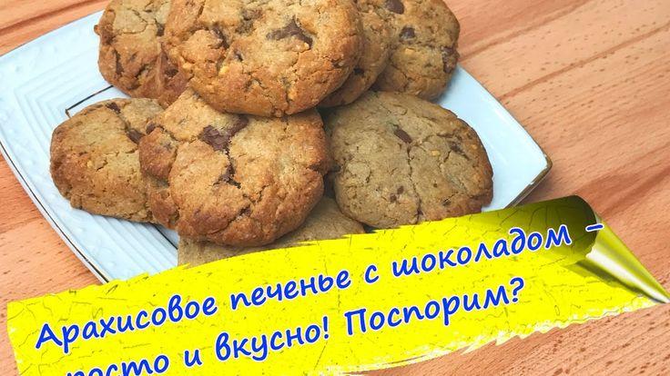 Арахисовое печенье с шоколадной крошкой (Peanut Butter Chocolate Chip Co...