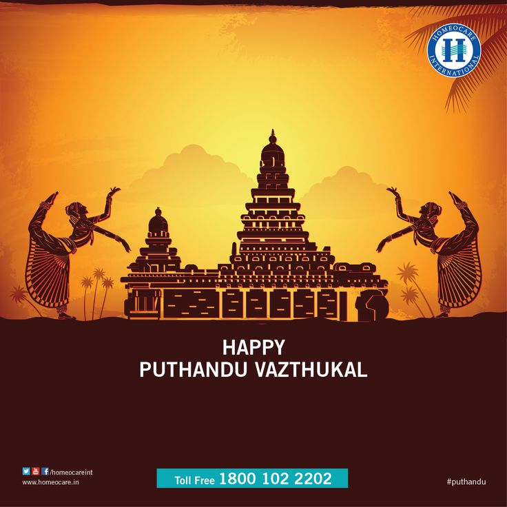 On this ‪ Tamil New Year‬, We Wish you be showered with the Divine blessings Of happiness and Prosperity. Happy ‪‎Puthandu Vazthukal‬