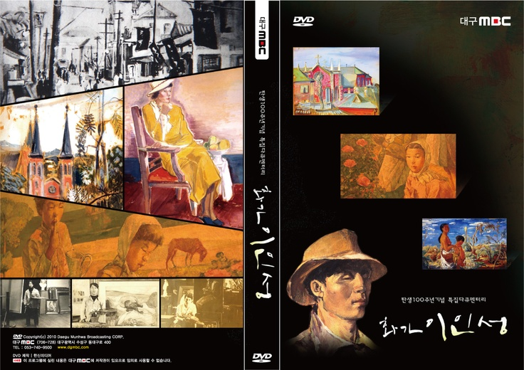 대구 MBC - 화가 이인성 - DVD 케이스
